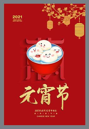 红色简约元宵节促销海报