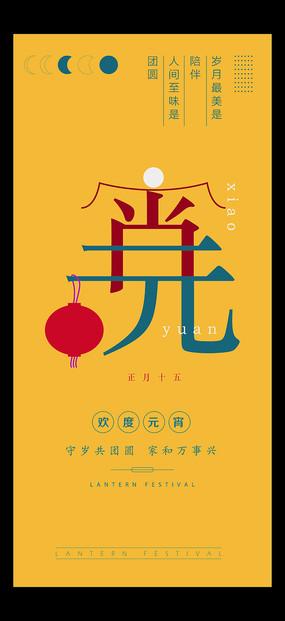 黄色元宵系列海报设计