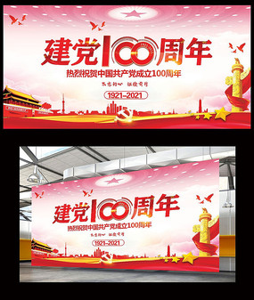 建党100周年七一建党节背景板设计
