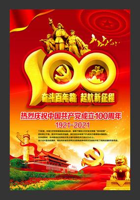 建党100周年宣传海报设计
