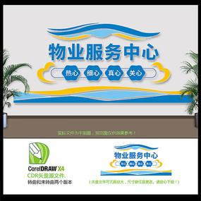 简洁大气物业服务中心文化墙设计