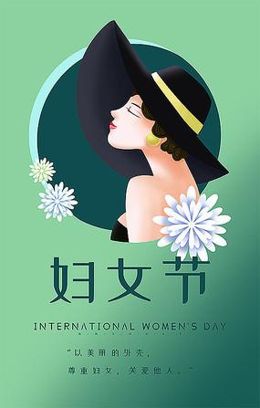 简约妇女节节日海报设计