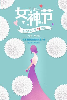 简约女神女生购物海报设计