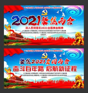 聚焦2021全国两会宣传展板