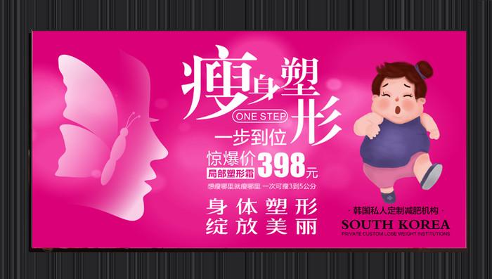 卡通瘦身减肥塑形宣传海报