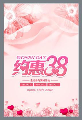 清新花朵三八妇女节海报