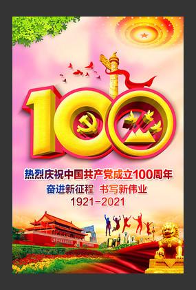 庆祝中国共产党建党100周年宣传海报设计