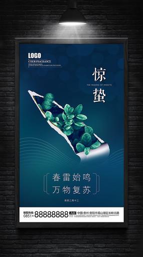 中国传统二十四节气之惊蛰海报