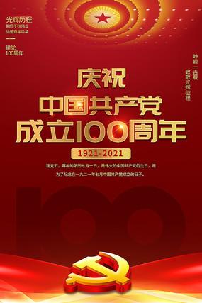 创意大气庆祝建党100周年建党节海报