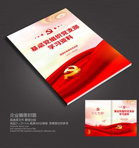 党建材料汇编画册封面书