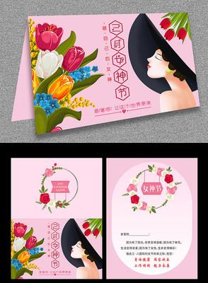 粉色可爱妇女节贺卡