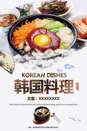 韩国料理广告海报