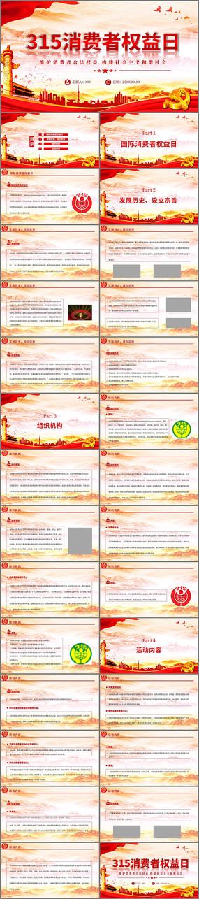 红色315消费者权益日PPT模板