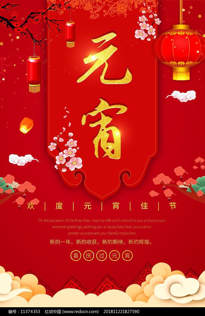 红色背景金色字体元宵海报