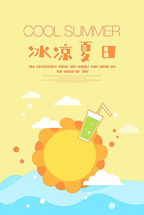 卡通冰凉夏季海报设计