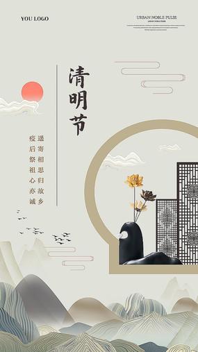 中式清明节海报设计