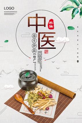 中醫養生海報設計