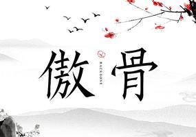 傲骨中国风字体设计