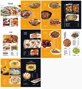 餐厅画册菜谱