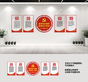 党员活动室四个自信展板