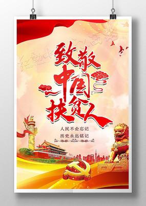 大氣致敬中國扶貧人宣傳展板