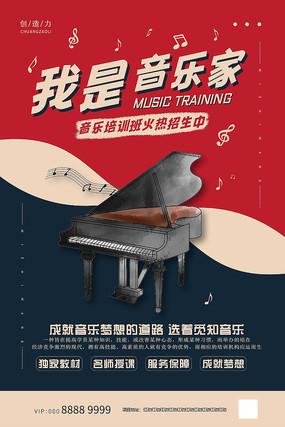 红色简约创意插画大气音乐培训海报
