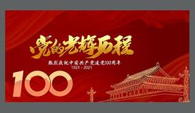 建黨100周年黨的光輝歷程展板