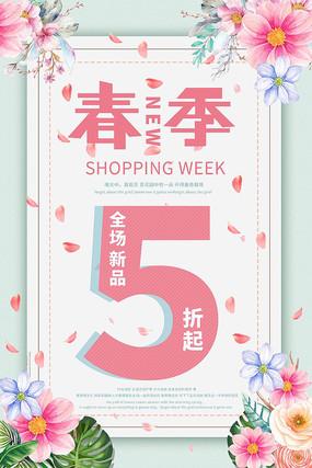 简约大气粉色系春季新品上市海报