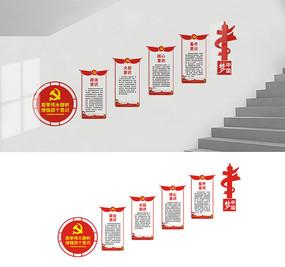 楼道四个意识文化墙