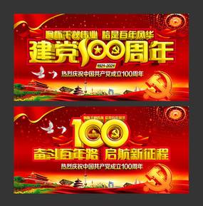 慶祝建黨100周年七一建黨節宣傳展板