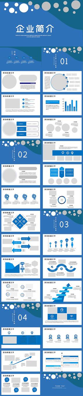 企业简介商业计划书PPT模板