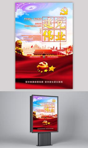 七一建党节建党100周年海报设计