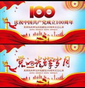 七一建党节庆祝建党100周年表彰大会展板