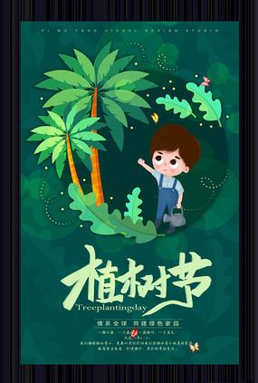 手绘植树节宣传海报