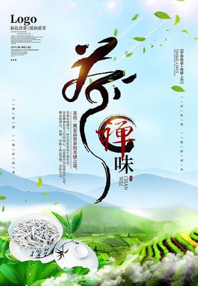 艺术字茶的禅味主题海报