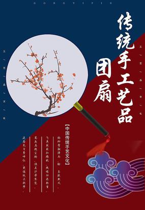 中國傳統手工藝品團扇宣傳海報