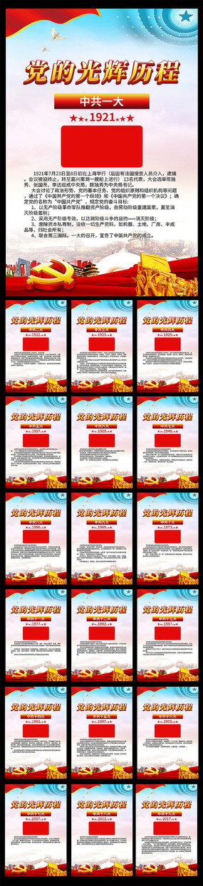 中國共產黨光輝的歷程宣傳掛畫