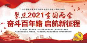 2021全国两会展板