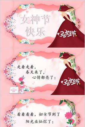 2021唯美女神节38妇女节女王节贺卡