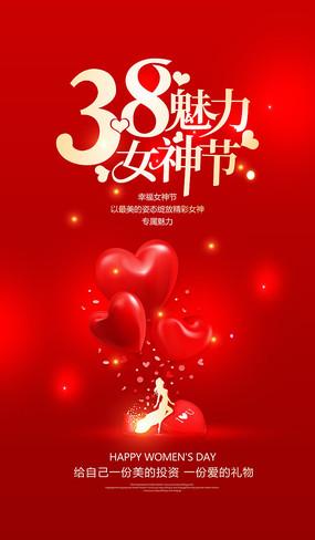 38魅力女神节38妇女节海报