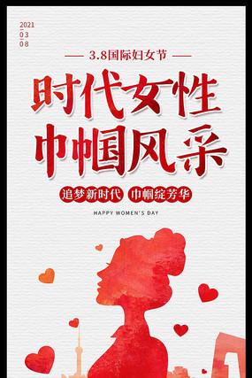 创意水彩38妇女节宣传海报设计