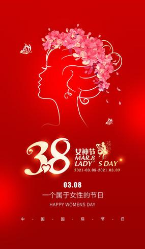 大气38妇女节海报