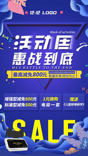 电商活动会战到底蓝紫色促销海报