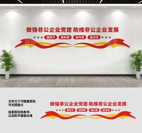非公企业党建标语文化墙