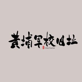 广东旅游景点书法字