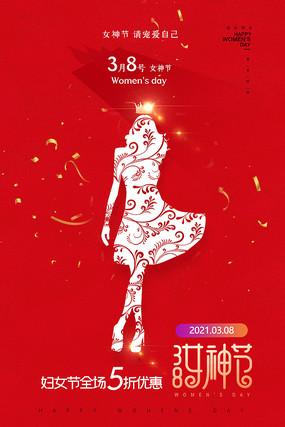 紅色大氣簡約三八女神節海報設計