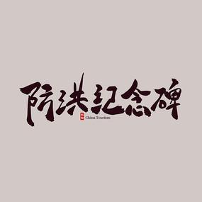 湖北旅游防洪纪念碑艺术字