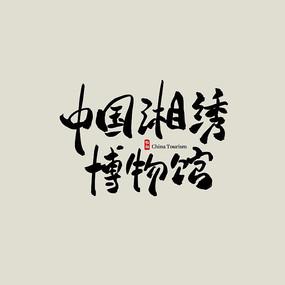 湖南旅游中國湘繡博物館藝術字