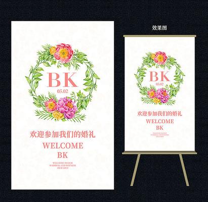 简约婚礼迎宾牌设计