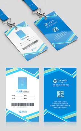 簡約企業藍色工作證設計